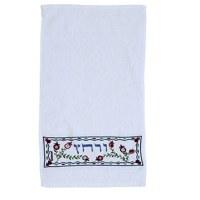 Yair Emanuel Netilas Yadayim Towel - Embroidered Urchatz