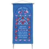 Yair Emanuel Home Blessing Hebrew Wall Hanging Doves Design Blue Silk