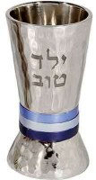 Yair Emanuel Hammered Yeled Tov Cup- Blue Rings