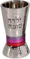 Yair Emanuel Hammered Yaldah Tov Cup- Red Rings