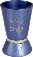 Yair Emanuel Yeled Tov Cup Blue Hammered Metal with Silver Ring