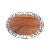 Yair Emanuel Oval Metal and Wood Challah Board Pomegranate Design