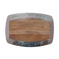 Yair Emanuel Oblong Metal and Wood Challah Board Jerusalem Design