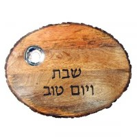 Yair Emanuel Challah Board Oval Mango Wood with Bark and Salt Basin
