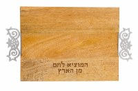 Yair Emanuel Wood Challah Board Pomegranate Shaped Metal Handles