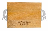 Challah Board Wood Decorated with Wheat Shaped Handles Designed by Yair Emanuel
