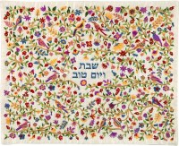 Yair Emanuel Challah Cover Full Embroidered Multicolor Birds Design