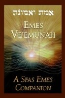 Emes VeEmunah [Hardcover]