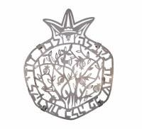 Yair Emanuel Trivet Stainless Steel Laser Cut Lecha Dodi Design Pomegranate Shape