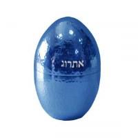 Yair Emanuel Standing Esrog Box Blue Anodized Aluminum