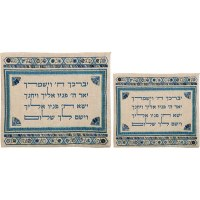 Yair Emanuel Embroidered Linen Tallit and Tefillin Bag Set - Blessing in Blue