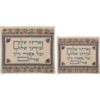 Yair Emanuel Embroidered Linen Tallit and Tefillin Bag Set - Shalom Light Colored