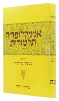Encyclopedia Talmudis Volume 44 Mem Dalit Hebrew Edition [Hardcover]