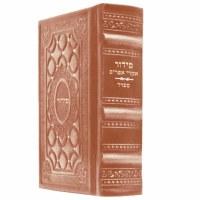 Artscroll Imrei Efrayim Hebrew and English Pocket Siddur Pink Leather Sefard