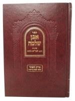 Even Shleimah and Barak HaShachar [Hardcover]