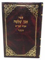 Even Shleimah and Iggeres HaGra [Hardcover]
