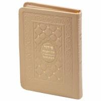Weekday Pocket Siddur Off White Soft Leather Ashkenaz