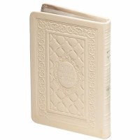 Weekday Pocket Siddur White Soft Leather Ashkenaz