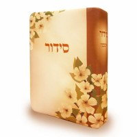 Soft Cover Siddur Brown Floral Leather Ashkenaz