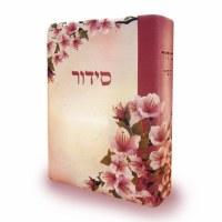 Soft Cover Siddur Dark Pink Floral Leather Ashkenaz