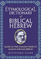 Etymological Dictionary of Biblical Hebrew [Hardcover]
