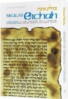 Eichah (Lamentations) Personal Size [Hardcover]