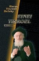 Einei Yisroel Bamidbar [Hardcover]