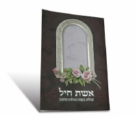 Eishes Chayil Booklet - Purple and Silver