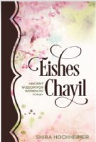 Eishes Chayil [Hardcover]