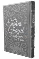 The Eishes Chayil Haggadah Platinum Edition