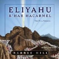 Eliyahu Bhar HaCarmel Rebbee Hill CD