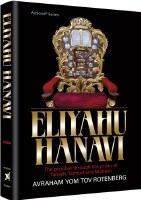 Eliyahu Hanavi [Hardcover]