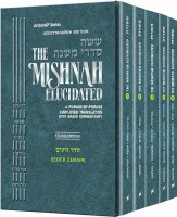 Schottenstein Mishnah Elucidated Zeraim Personal Size 5 volume Set [Paperback]