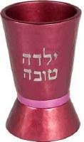 Yair Emanuel Pink Hammered Yalda Tova Cup