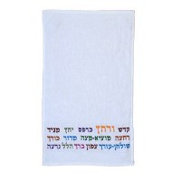 Yair Emanuel Netilas Yadayim Towel - Embroidered Kadesh Urchatz Colorful