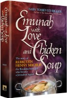 Emunah With Love and Chicken Soup [Hardcover]