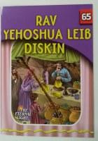 Rav Yehoshua Leib Diskin [Paperback]