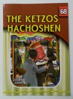 The Ketzos Hachoshen Illustrated Laminated Pages