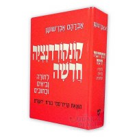 Concordance Chadashah Hebrew Only [Hardcover]