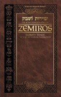 Schottenstein Edition Interlinear Family Zemiros with Bircas HaMazon - Leatherette Cover