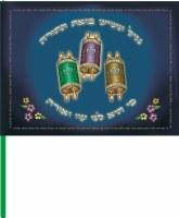 Simchas Torah Flag Bulk Pack - 144 Count Ma Ahavti and Nagil V'nasis Design