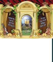 Simchas Torah Flag Assorted Styles