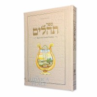 Family Tehillim White Leather Bound