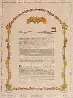 Ketubah Floral Blessings 1st Marriage Hebrew Only - Hebrew Personalization