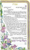"Kesubah Hebrew Floral Bouquet Design 11"" x 17"""