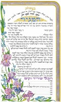 "Tenaim Floral Bouquet Standard (Nachlat Shiva) 11"" x 14"""