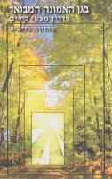 Gan Emunah - Hebrew Edition [Paperback]