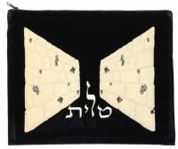 Tallis Bag Black Velvet 3D Western Wall Design Silver Embroidery