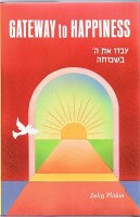 Gateway to Happiness [Hardcover]