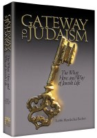 Gateway to Judaism [Hardcover]